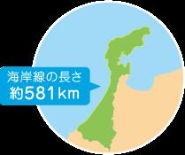 石川県の海岸線の長さ 約581km