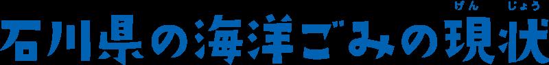 石川県の海洋ごみの現状
