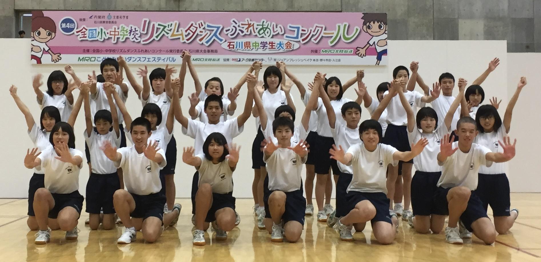第4回全国小・中学校リズムダンスふれあいコンクール 石川県中 ...