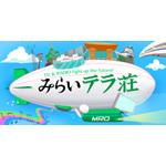 【MROラジオ】番組休止のお知らせ