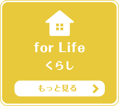 for Life くらし