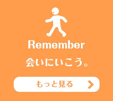 Remember 会いにいこう