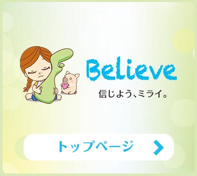 Believe トップページ