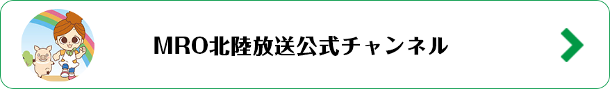 MRO北陸放送 YouTube公式チャンネル