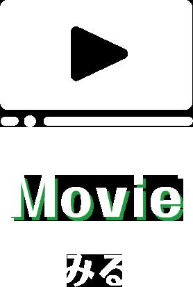 Movie みる