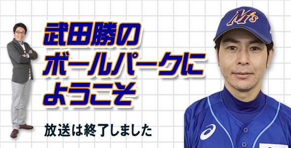 武田勝のボールパークにようこそ