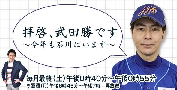 拝啓、武田勝です~今年も石川にいます