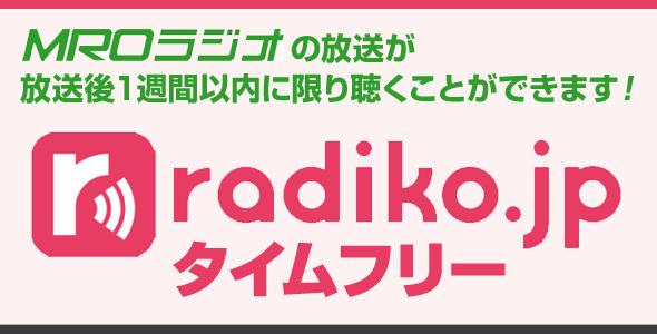 radikoのタイムフリー