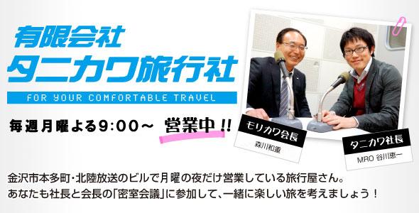 有限会社タニカワ旅行社