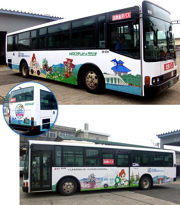 北鉄金沢バス MROラッピングバス