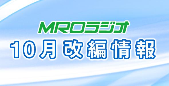 MROラジオ2018年10月の改編情報