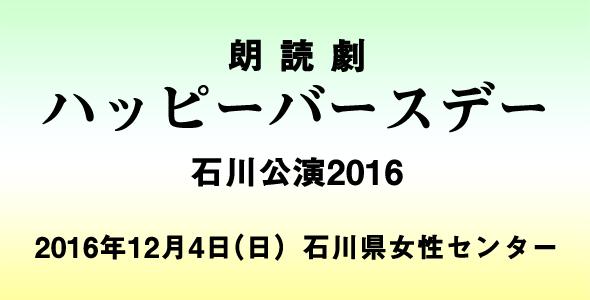 朗読劇「ハッピーバースデー」石川公演2016