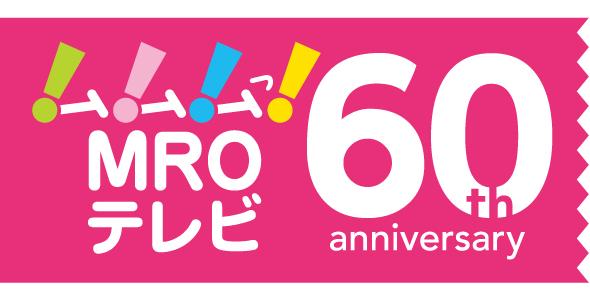 MROテレビ60周年「ムムムっ!」