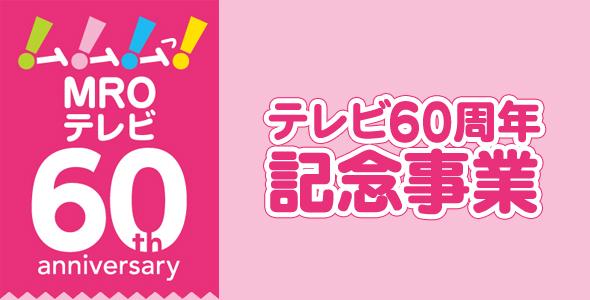 テレビ60周年記念事業