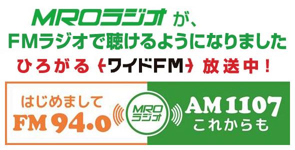 MROラジオはFMラジオでも聴けます!(ワイドFM)
