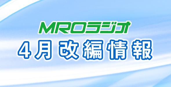 MROラジオ2019年4月の改編情報