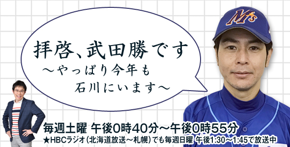 拝啓、武田勝です~やっぱり今年も石川にいます~