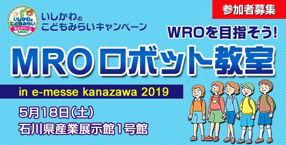MROロボット教室 in e-messe kanazawa 2019