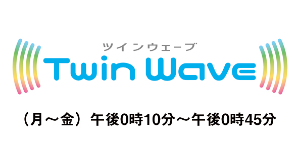 Twin Wave