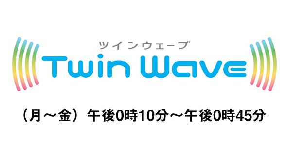 Twin Wave
