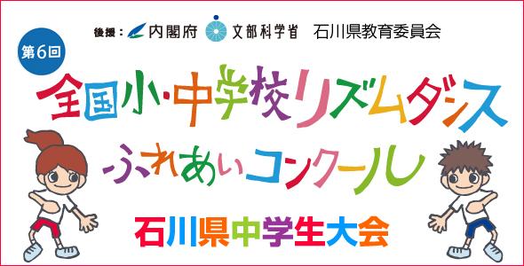第6回 全国小・中学校リズムダンスふれあいコンクール 石川県中学生大会