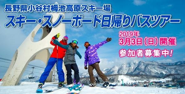長野県小谷村栂池高原スキー場スキー・スノーボード日帰りバスツアー