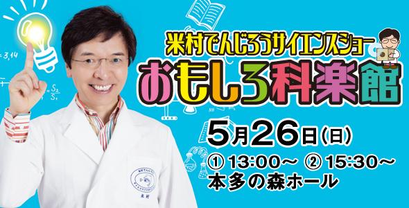 米村でんじろうサイエンスショー おもしろ科学館