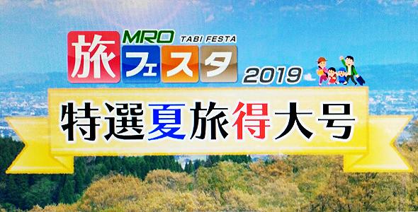 2019MRO旅フェスタ特選夏旅得大号