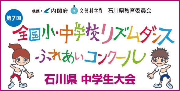 第7回 全国小・中学校リズムダンスふれあいコンクール 石川県中学生大会