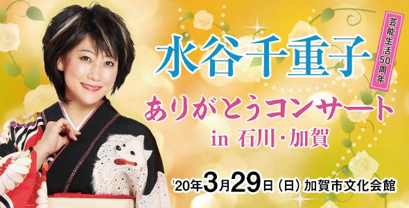 水谷千重子ありがとうコンサート in 石川・加賀