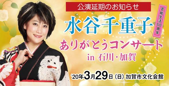「水谷千重子ありがとうコンサートin石川・加賀」 公演延期のお知らせ