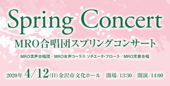 MRO合唱団スプリングコンサート