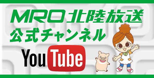MRO北陸放送公式チャンネル
