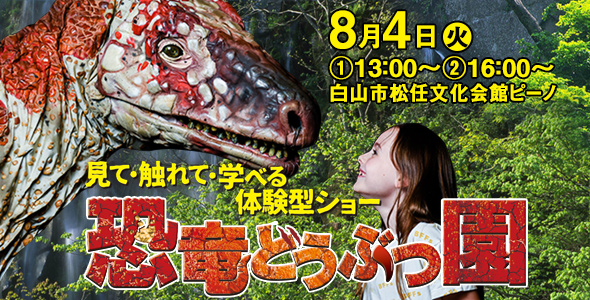 恐竜どうぶつ園2020~Erth's Dinosaur Zoo