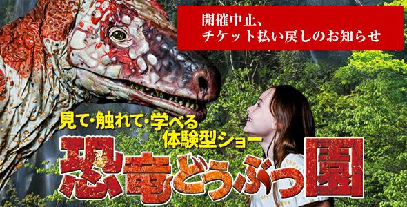 恐竜どうぶつ園2020~Erth's Dinosaur Zoo 開催中止のお知らせ