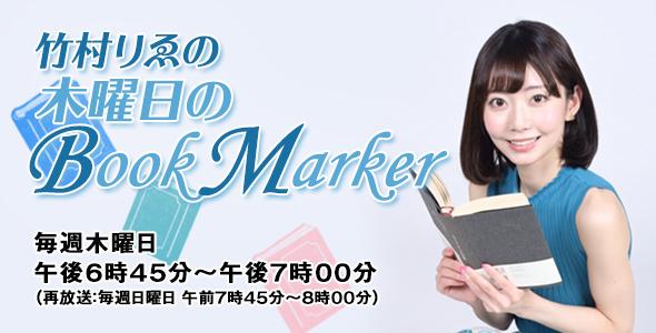 竹村りゑの木曜日のBookMarker