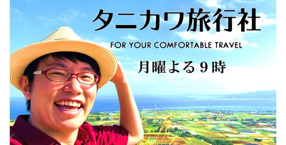 タニカワ旅行社