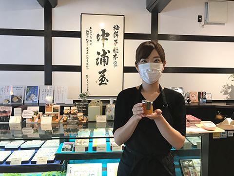 柚餅子総本家 中浦屋