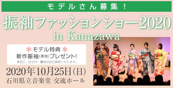 振袖ファッションショー2020 in Kanazawa