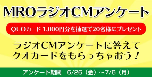 MROラジオCMアンケート