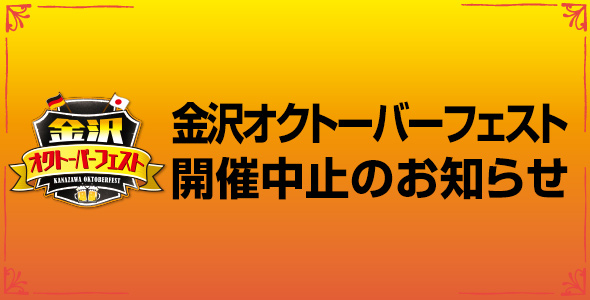 金沢オクトーバーフェスト中止のお知らせ