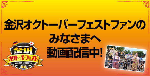 金沢オクトーバーフェストファンのみなさまへ 動画配信中!