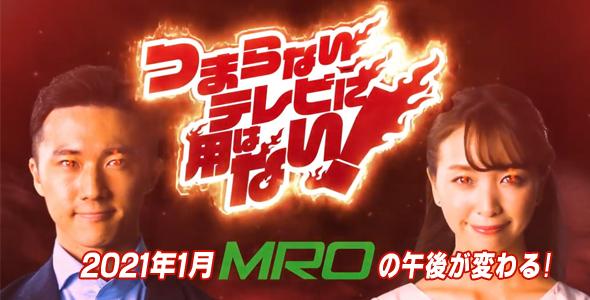 MROテレビ 2021年1月改編