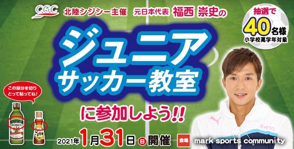 元日本代表 福西 崇史のジュニアサッカー教室に参加しよう!!