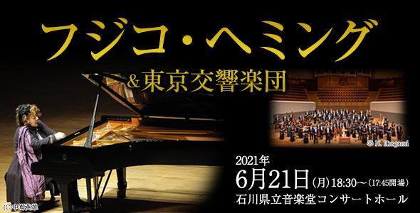 フジコ・ヘミング&東京交響楽団
