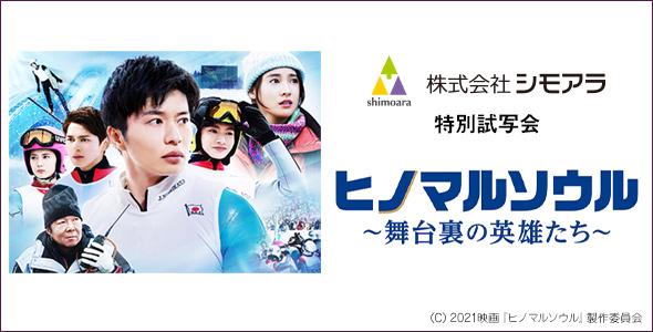 株式会社シモアラ特別試写会「ヒノマルソウル~舞台裏の英雄たち」