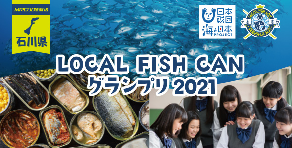 LOCAL FISH CAN グランプリ 2021