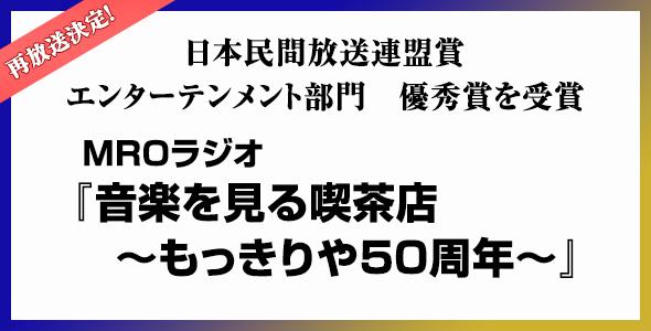 日本民間放送連盟賞 エンターテンメント部門 優秀賞を受賞