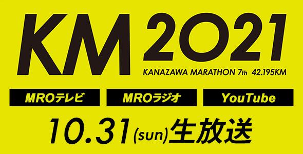 金沢マラソン2021